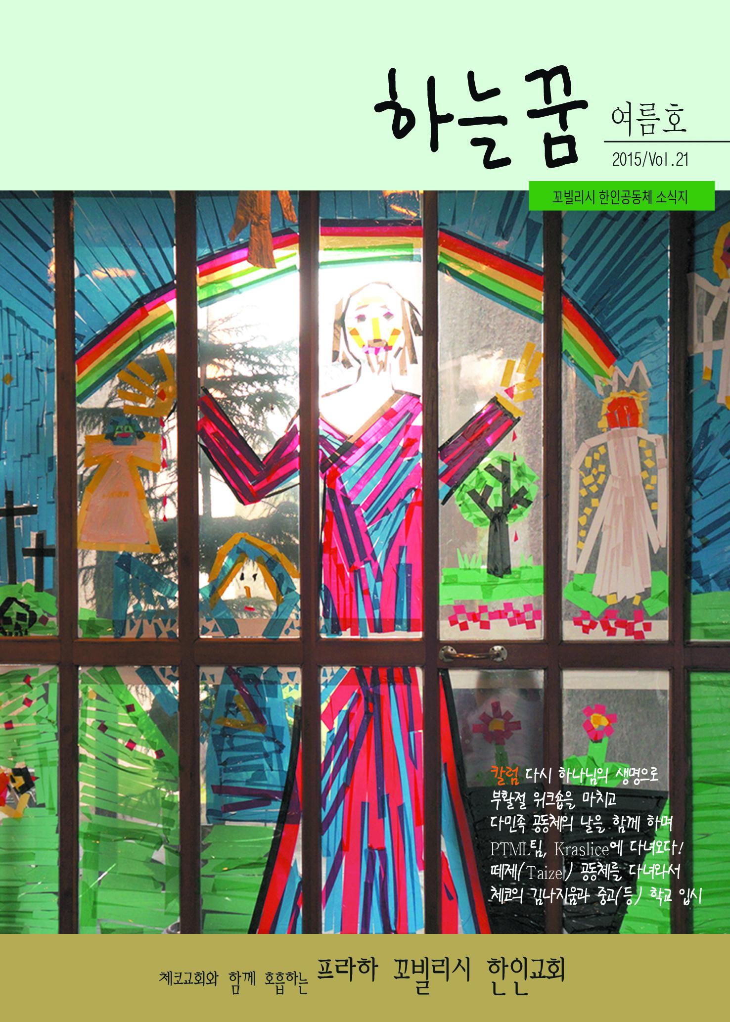 하늘꿈 소식지 2015년 여름호 표지